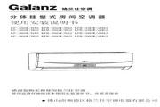Galanz格兰仕 KF-35GW/HA2分体挂壁式房间空调器 使用说明书
