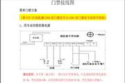三科达S-3指纹机门禁接线图说明书