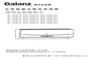 Galanz格兰仕 KFR-35GW/G1分体挂壁式房间空调器 使用说明书