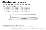 Galanz格兰仕 KFR-35GW/DA1分体挂壁式房间空调器 使用说明书
