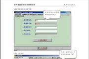 舒特ST2000考勤软件说明书