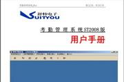 舒特ST2008考勤软件说明书