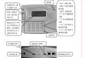 舒特ST6688考勤(新版)说明书
