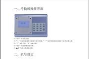 舒特ST6621考勤(新版)说明书