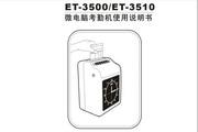 科密ET-3510微电...