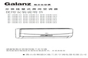 Galanz格兰仕 KF-35GW/A1分体挂壁式房间空调器 使用说明书