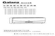Galanz格兰仕 KFR-32GW/DG1 分体挂壁式房间空调器 使用说明书