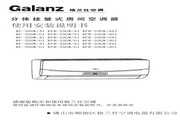 Galanz格兰仕 KF-32GW/G1分体挂壁式房间空调器 使用说明书