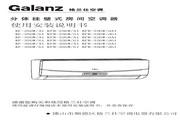Galanz格兰仕 KFR-32GW/DA1分体挂壁式房间空调器 使用说明书