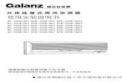 Galanz格兰仕 KF-35GW/HA1分体挂壁式房间空调器 使用说明书