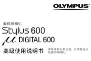 奥林巴斯 stylus-600 D数码相机说明书