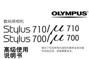 奥林巴斯 stylus700数码相机说明书
