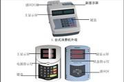 科密T1 ID 卡消费机说明书