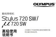 奥林巴斯 μ-720数码相机说明书