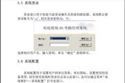 科密AO考勤系统软件说明书