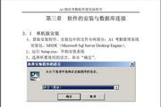 科密A1指纹考勤系统软件说明书