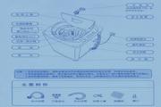 荣事达波轮洗衣机XQB46-466476使用说明书