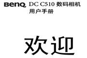 明基 DCC510数码相机说明书