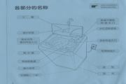 荣事达波轮洗衣机XQB48-628说明书