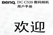 明基 DCC520数码相机说明书