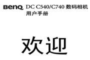 明基 DCC740数码相机说明书