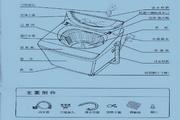 荣事达波轮洗衣机XQB50-238A(258A)说明书