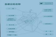 荣事达波轮洗衣机XQB50-316说明书