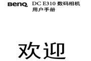 明基 DCE310数码相机说明书