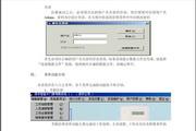 泽宇SYKQ2.1 考勤软件操作手册说明书