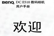 明基 DCE510数码相机说明书