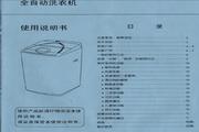 荣事达波轮洗衣机XQB52-338(348)说明书
