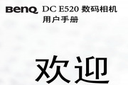 明基 DCE520数码相机说明书