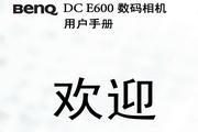 明基 DCE600数码相机说明书