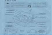 荣事达波轮洗衣机XQB55-118说明书