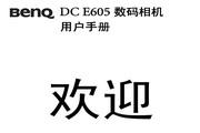 明基 DCE605数码相机说明书