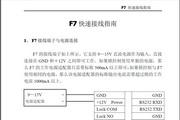 泽宇F7 指纹门禁机连线手册说明书
