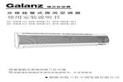 Galanz格兰仕 KFR-68GW/G1分体挂壁式房间空调器 使用说明书