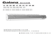Galanz格兰仕 KF-68GW/G1分体挂壁式房间空调器 使用说明书