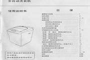 荣事达波轮洗衣机XQB60-228S说明书