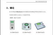 泽宇A3(BioClock3)指纹考勤机操作手册说明书