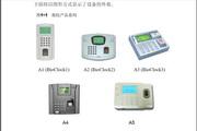 泽宇A1(BioClock1)指纹考勤机操作手册说明书