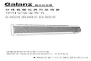Galanz格兰仕 KFR-68GW/A1分体挂壁式房间空调器 使用说明书