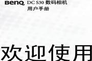 明基 DCS30数码相机说明书