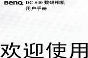明基 DCS40数码相机说明书