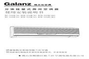 Galanz格兰仕 KFR-51GW/DG1分体挂壁式房间空调器 使用说明书
