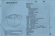 荣事达波轮洗衣机XQB62-398说明书