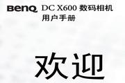 明基 DCX600数码相机说明书