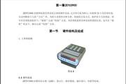 泽宇ZEYU3900 消费系统操作手册说明书