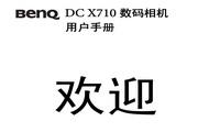 明基 DCX710数码相机说明书