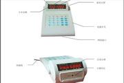 泽宇ZEYU3200 消费机硬件操作手册说明书
